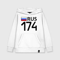 Толстовка детская хлопковая RUS 174 цвета белый — фото 1