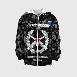 Детская 3D-куртка с капюшоном с принтом Служу России: мотострелковые войска, цвет: 3D-белый, артикул: 10118288005458 — фото 1