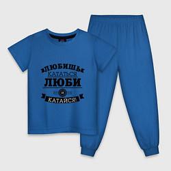 Пижама хлопковая детская Люби и катайся цвета синий — фото 1