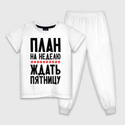 Пижама хлопковая детская План на неделю цвета белый — фото 1