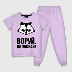 Пижама хлопковая детская Воруй, полоскай! цвета лаванда — фото 1