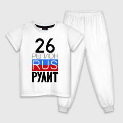 Пижама хлопковая детская 26 регион рулит цвета белый — фото 1