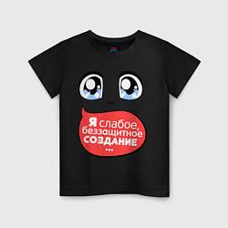 Детская футболка Беззащитное создание