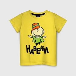 Детская футболка Подруги навеки