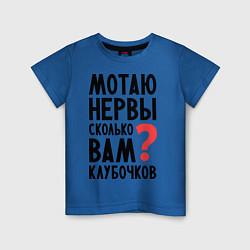 Футболка хлопковая детская Мотаю нервы цвета синий — фото 1