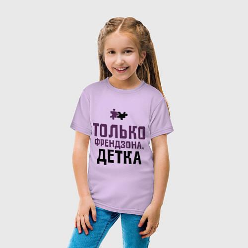 Детская футболка Только френдзона / Лаванда – фото 4
