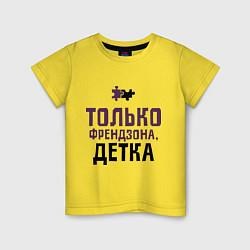 Футболка хлопковая детская Только френдзона цвета желтый — фото 1