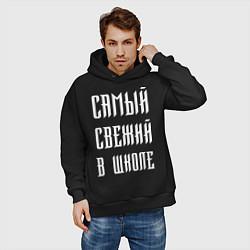 Толстовка оверсайз мужская Самый свежий в школе цвета черный — фото 2