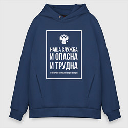 Мужское худи оверсайз Полиция России: Наша служба