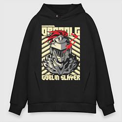 Толстовка оверсайз мужская Goblin Slayer Knight цвета черный — фото 1