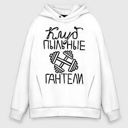 Толстовка оверсайз мужская Клуб «Пыльные гантели» цвета белый — фото 1