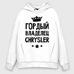 Толстовка оверсайз мужская Гордый владелец Chrysler цвета белый — фото 1