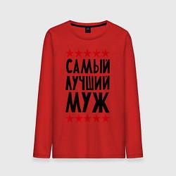 Лонгслив хлопковый мужской Самый лучший муж цвета красный — фото 1