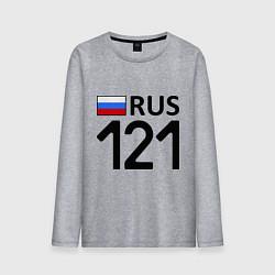 Лонгслив хлопковый мужской RUS 121 цвета меланж — фото 1