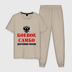Пижама хлопковая мужская Боевое самбо России цвета миндальный — фото 1