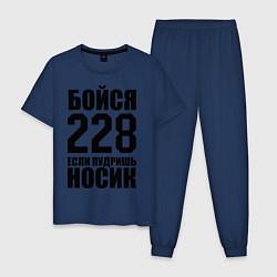 Пижама хлопковая мужская Бойся 228 цвета тёмно-синий — фото 1