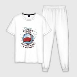 Пижама хлопковая мужская Польша стронг цвета белый — фото 1