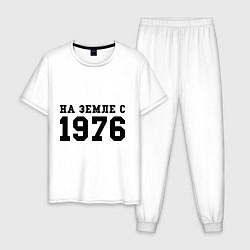 Пижама хлопковая мужская На Земле с 1976 цвета белый — фото 1