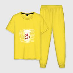 Пижама хлопковая мужская Сектор Газа: 30 лет цвета желтый — фото 1