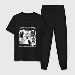Пижама хлопковая мужская Путешествовать - значит жить цвета черный — фото 1