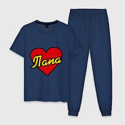 Пижама хлопковая мужская Любимый папа цвета тёмно-синий — фото 1