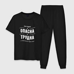 Пижама хлопковая мужская МВД: Опасная служба цвета черный — фото 1
