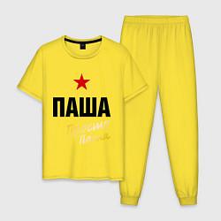 Пижама хлопковая мужская Паша, просто Паша цвета желтый — фото 1