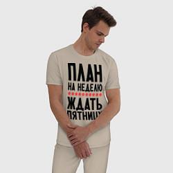 Пижама хлопковая мужская План на неделю цвета миндальный — фото 2