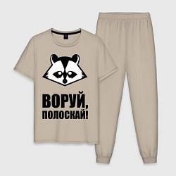 Пижама хлопковая мужская Воруй, полоскай! цвета миндальный — фото 1