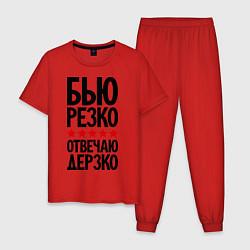 Пижама хлопковая мужская Бью резко, отвечаю дерзко цвета красный — фото 1