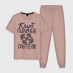 Пижама хлопковая мужская Клуб «Пыльные гантели» цвета пыльно-розовый — фото 1