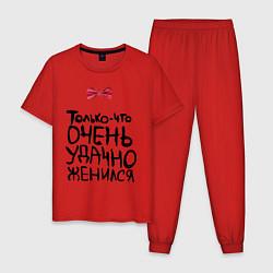 Пижама хлопковая мужская Удачно женился цвета красный — фото 1