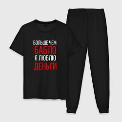 Пижама хлопковая мужская Я люблю деньги цвета черный — фото 1