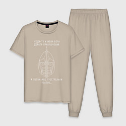 Пижама хлопковая мужская Цитата из TES:Skyrim цвета миндальный — фото 1
