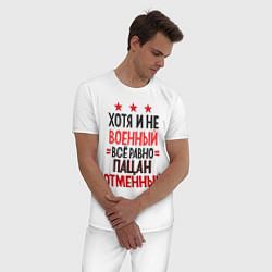 Пижама хлопковая мужская Отменный пацан цвета белый — фото 2