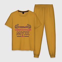 Пижама хлопковая мужская Самый офигенный муж цвета горчичный — фото 1