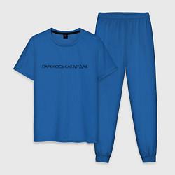 Пижама хлопковая мужская ПЛОХО ПАРКУЮСЬ цвета синий — фото 1