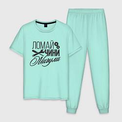 Пижама хлопковая мужская Жигули цвета мятный — фото 1