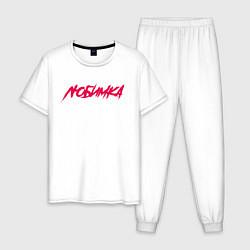 Пижама хлопковая мужская NILETTO: Любимка цвета белый — фото 1