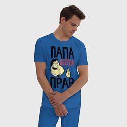 Пижама хлопковая мужская Папа всегда прав цвета синий — фото 2