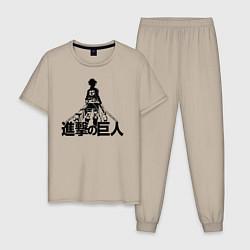 Пижама хлопковая мужская Атака на титанов цвета миндальный — фото 1