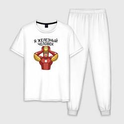 Пижама хлопковая мужская Я железный человек цвета белый — фото 1