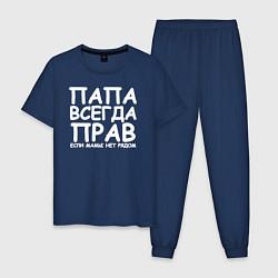 Пижама хлопковая мужская Папа всегда прав цвета тёмно-синий — фото 1