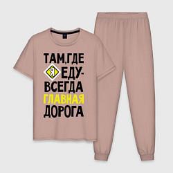 Пижама хлопковая мужская Там где я - главная дорога цвета пыльно-розовый — фото 1