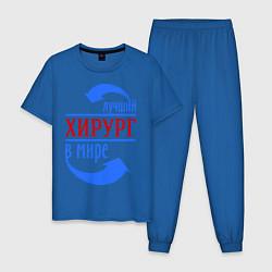Пижама хлопковая мужская Лучший хирург в мире цвета синий — фото 1