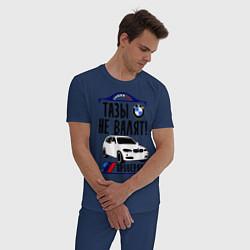 Пижама хлопковая мужская BMW X-Series: Тазы не валят цвета тёмно-синий — фото 2