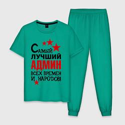 Пижама хлопковая мужская Самый лучший админ цвета зеленый — фото 1