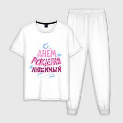 Пижама хлопковая мужская С днем рождения любимый цвета белый — фото 1