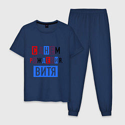 Пижама хлопковая мужская С днем рождения, Витя цвета тёмно-синий — фото 1