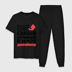 Пижама хлопковая мужская Так выглядит дизайнер цвета черный — фото 1